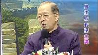 曾仕强-周朝丞相-01姜子牙的人生智慧
