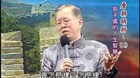 曾仕强-唐朝名将-04郭子仪的人生智慧