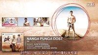 Nanga Punga Dost(衣不蔽体)《众人皆醒他独醉》PK  阿米尔汗