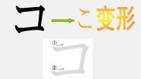 艾莉老师-日语五十音图_か行