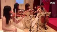 淡马锡传媒演艺部:婚礼迎宾四重奏《蓝色多瑙河》