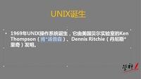 Linux教程 Linux零基础到实战01-Linux云计算集群架构师课程概述