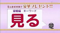 開局11周年記念番組-宙組編-_高清
