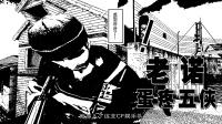 CF动画片《蛋疼五侠》第二季 第1集