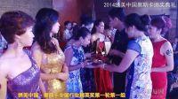 2014绣美中国·奥斯卡中国行业精英奖第一轮第一组