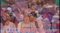 降四魔真言(烦恼魔、五欲魔、天魔、死亡魔)--海涛法师讲解教念