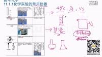 酷学习高考考点11.1-化学实验的常用仪器及基本操作1-常用仪器
