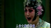 豫剧名家王清芬老师《大祭桩》哭楼一折(十大名旦专辑)