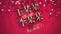 《花间醉舞》中国风 婚礼片头 古风 中式婚礼 花瓣飞舞 婚礼片头