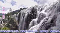 神奇的九寨沟【瀑布群】