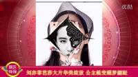 娱乐快报05:刘亦菲芭莎大片华美绽放 公主蜕变蝶梦翩跹
