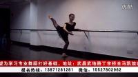 武汉W舞蹈芭蕾舞假期集训担纲授课老师