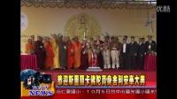 功德山 寬如法師 法界新聞 2014 10 03 恭迎斯里蘭卡佛陀真身舍利安奉大典