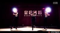 【皇后舞蹈】爵士舞成品舞 I'm that chick 爵士舞蹈教学视频