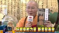 功德山 寬如法師 法界新聞 2014 11 29 好起來的力量 新書發表會