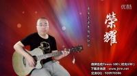 荣耀吉他弹唱教程王晓天福艺吉他入门网