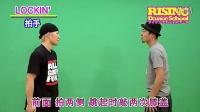 【太嘻哈】locking 基础教学(中文字幕)17 Master Piece Handshake-toohiphop.com