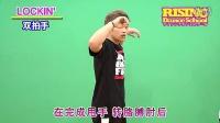【太嘻哈】locking 基础教学(中文字幕)11 Double Clap-toohiphop.com