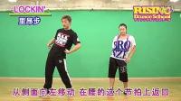 【太嘻哈】locking 基础教学(中文字幕)15 LEO Walk-toohiphop.com