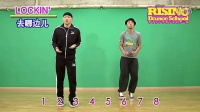 【太嘻哈】locking 基础教学(中文字幕)16 Which a Way-toohiphop.com