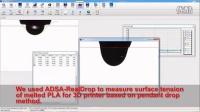 300℃高温条件下表面张力仪测试-3D打印机用材料PLA的表面张力值