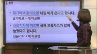 博乐韩国语4-17
