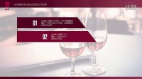 T014-尊贵欧式风格红酒PPT模板
