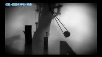 【二B囧】Limbo-据说有几千种死法的蛋疼游戏