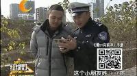 12.17谭谈交通  谭警官在全球华人中享有盛誉