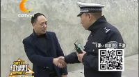 12.18谭谈交通   谭警官要去美国交通执法