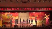 2014.12.17 材料院元旦晚会