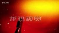 A31 2015羊年会春节联欢晚会片头视频