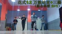曳步舞鬼步舞_蟲虸【花式3期】教学教程详解Shuffle