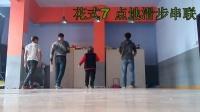 曳步舞鬼步舞_蟲虸【花式2期】教学教程详解Shuffle