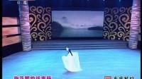《陕甘戏迷争霸赛》霸主争夺战 十强选手 何叶专场