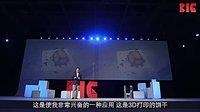 The BIG Talk:3D打印颠覆狂潮[流畅]