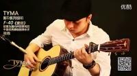 中国优秀指弹原创音乐人-张栋 最新指弹单曲《麦田》TYMA F-40_标清