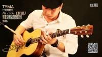 中国优秀指弹原创音乐人---张栋 最新指弹单曲《繁星》_标清