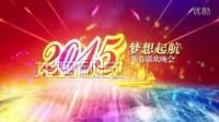 B11b版 2015梦想起航led动态背景大气片头视频素材 出售