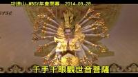 2014 舍利寶殿開光紀念