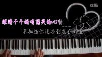 桔梗钢琴弹唱--《如果没有你》♬ ♪ ♩  莫文蔚