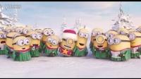 小黄人齐唱圣诞歌曲