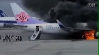 世界上最危险的几次事故—看过叫人触目惊心!超清视频剪辑