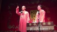 20141227 三里屯德云社 《五毒论》张九龄王九龙 (伪相迷抱抱)