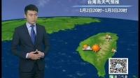 气象环境新闻晚上0102