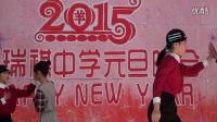 2015年陈瑞祺中学元旦晚会—八1班舞蹈《Masayume Chasing》