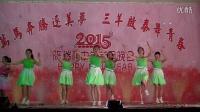 2015年陈瑞祺中学元旦晚会— 八3班舞蹈《玉生烟》