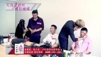 三化妆师鬼斧神工改造三俊男变人妖PK赛01