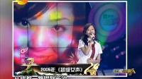 《我是歌手》特别节目 歌手再出发(二)