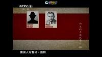 二战 伟大的卫国战争 第2季 第8集 谍报战